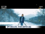 170214 MBC Entertainment Today, BTS 'Comeback' All-kill on Korean Music Chart