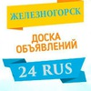 Доска объявлений Железногорск | Razmes.ru |