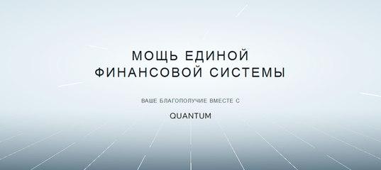 Мониторинг инвестиционного проекта Quantum