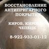 Восстановление тефлонового покрытия Киров