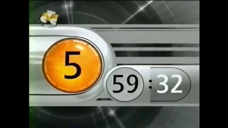 Часы СТС (30.08.2004 - 21.08.2005) Полная версия