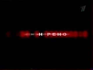 staroetv.su / Анонс фильма Багровые реки (Первый канал, 21.10.2005)