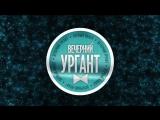 Острый репортаж сАллой Михеевой. Вечерний Ургант. Фрагмент выпуска от28.10.2016