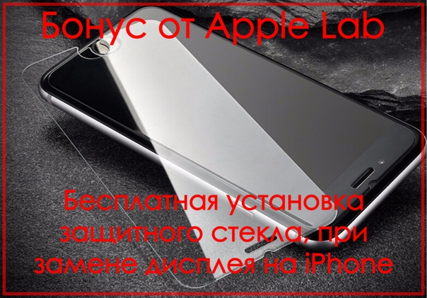 Бонус от Apple Lab