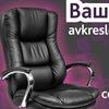 Ваше Кресло