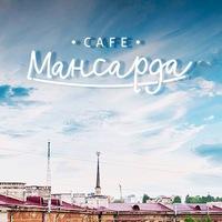 mansarda_cafe