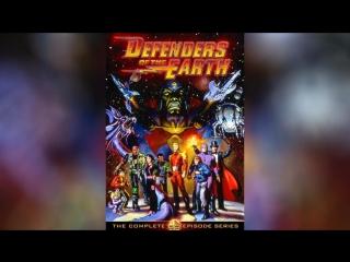 Защитники Земли (1986) | Defenders of the Earth