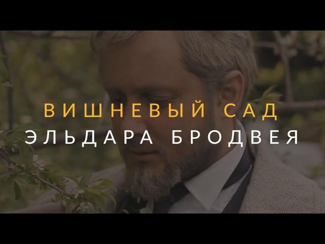 ВИШНЁВЫЙ САД ЭЛЬДАРА БРОДВЕЯ Театр одного блогера Fox Разбор