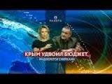 Крым удвоил бюджет, МИД борется с фейками (РАКЕТА.Новости)