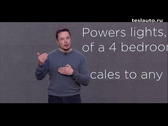 Презентация Tesla Powerwall 2 Солнечные крыши |28.10.2016| (На русском)