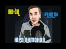 One-Dal: Юра Антонов (BeatboxReactions) - ART портрет.