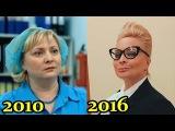 Как изменились Интерны Актёры сериала тогда и сейчас