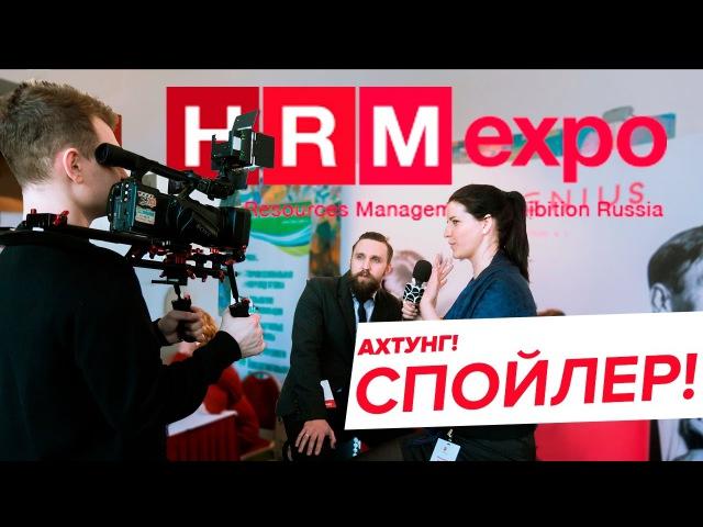HRM EXPO - КОМАНДНЫЙ ИНТЕЛЛЕКТ ( СПОЙЛЕР)