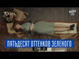 50 Оттенков Зеленого - пародия 50 Оттенков Серого  Сказки У в Кино, комедия 2017