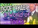 Поле чудес в World of Tanks