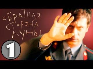 Обратная сторона Луны - 1 серия, 1 сезон (сериал)