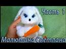 1 часть Как связать зайца крючком Зайка беленький с морковкой вязаный крючком