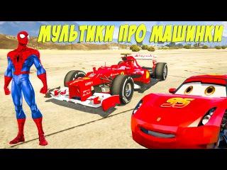 Тачки Молния Маквин и Человек Паук Мультик игра для детей про машинки для маленьких