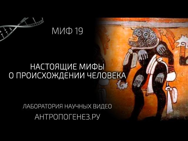 Настоящие мифы о происхождении человека. Александр Соколов