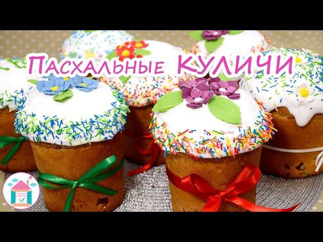 Пасхальный Кулич Паска 😍👍 Рецепт По Настоящему Вкусных Куличей На Пасху Белковая Глазурь