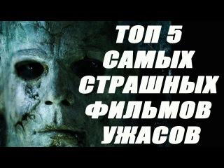 Самые страшные фильмы ужасов 2017 года Список лучших