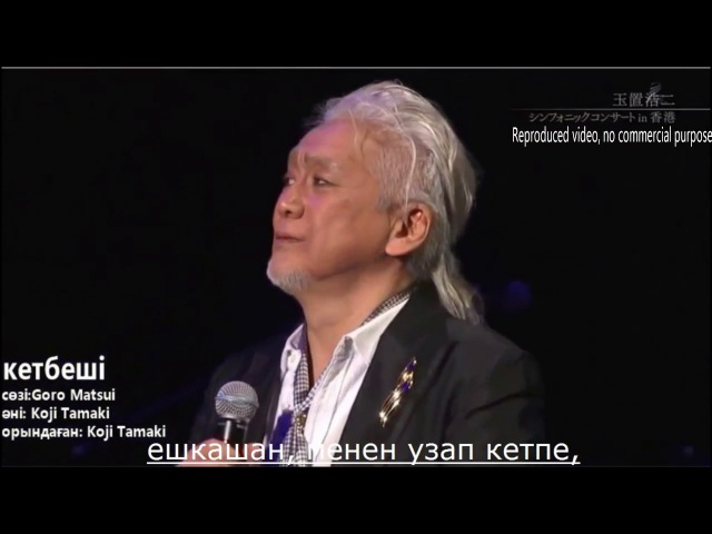 Димаш, қытай әнiң оригиналы 玉置 浩二 《行かないで》Koji Tamaki 《Do not leave》KZ SUB