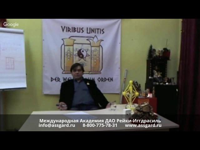 Рейки-Иггдрасиль - 2 ступень