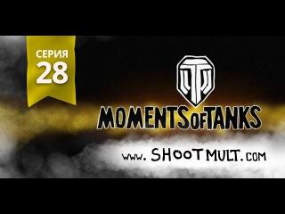 Moments of tanks 28: Командный бой.   World Of Tanks Приколы, баги, забавные ситуации.