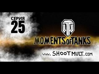 Moments of tanks 25: Безысходность.   World Of Tanks Приколы, баги, забавные ситуации.