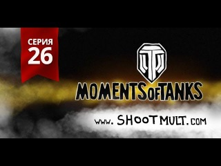 Moments of tanks 26: Первый шаг.   World Of Tanks Приколы, баги, забавные ситуации.