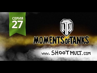 Moments of tanks 27: Хрупкое превосходство.   World Of Tanks Приколы, баги, забавные ситуации.