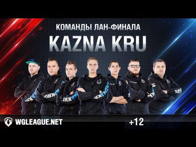 Представление команды Kazna Kru Битва Чемпионов в Москве