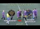 ХФК Ковчег vs Універ Молокія 3 2 13 09 2016 ЧХФ Вища ліга 20 й тур
