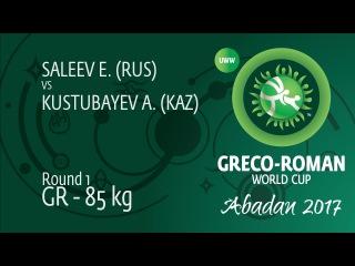 Round 1 GR - 85 kg: E. SALEEV (RUS) df. A. KUSTUBAYEV (KAZ), 1-1