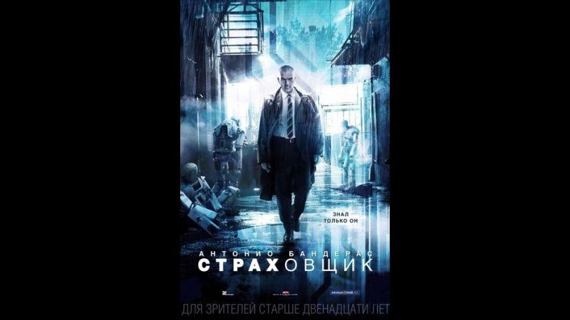 Страховщик Autómata 2014