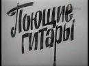 ВИА Поющие гитары 1969г Фильм концерт Советская эстрада