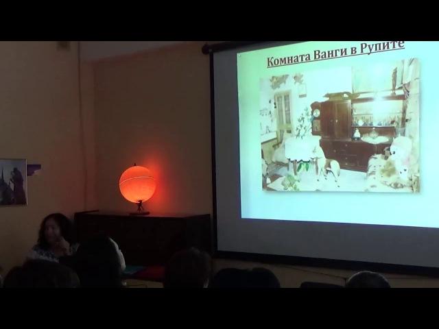 Ректификация гороскопа Ванги необыкновенная женщина с необыкновенной судьбой Тончева Р 2016