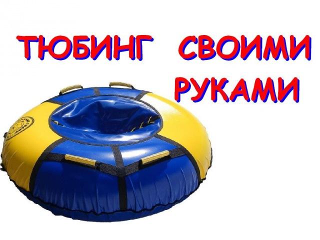 Как сделать ТЮБИНГ надувные САНКИ ватрушку своими руками. How to make an inflatable SLED TUBING