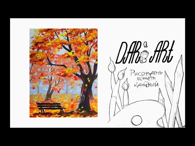 Видео урок! Рисуем оcень гуашью! Dari_Art