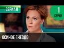 Осиное гнездо 1 серия - Мелодрама Русские мелодрамы