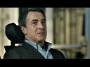 Дрисс устраивает Филиппу встречу с Элеонорой. Концовка фильма 11 Неприкасаемые...