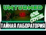 Тайная лаборатория - достижение Soulcrystal. Новая пасхалка | Обновление Unturned 3.16.4.0