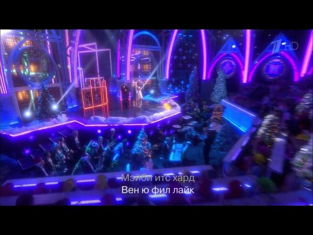 Две Звезды. Алсу feat. Алексей Чумаков - Moves Like Jagger
