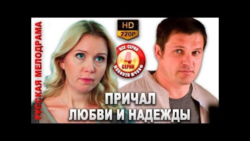 Причал любви и надежды (2013) Мелодрама HD
