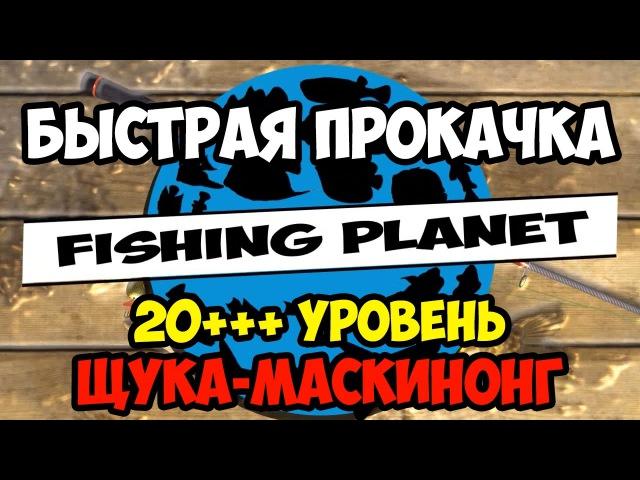 Fishing Planet. Fast Exp 20 lvl. Щука Маскинонг. Гайд для новичков