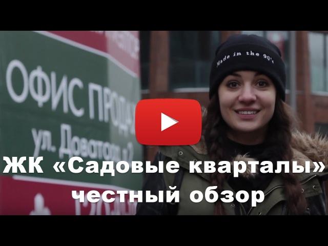 Обзор ЖК «Садовые кварталы» от застройщика ГК ИНТЕКО, 10.02.2017