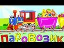 Песенка Для Детей - ПАРОВОЗИК - Мультики про Машинки. Веселая Песня.