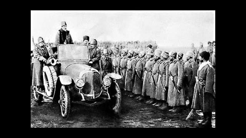 Великий князь Николай Николаевич объезжает Русско-Турецкий фронт 1915 / Caucasian Front