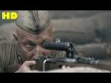 ✔Фильмы про войну 1941-45 Снайпер от бога