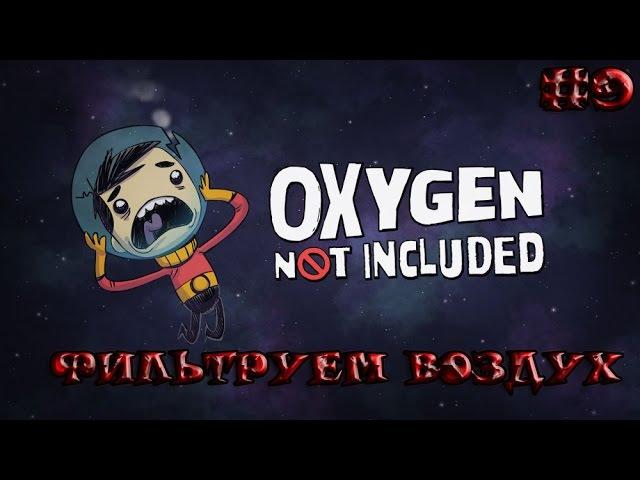 Oxygen Not Included 9 Фильтруем воздух